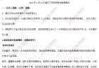 加倍学习网收集2015年5月12日重庆三甲医院面试真题精选